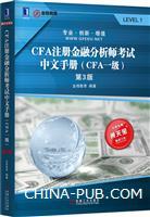 (特价书)CFA注册金融分析师考试中文手册(CFA一级)(第3版)