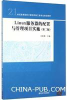 Linux服务器的配置与管理项目实施(第二版)(21世纪高等院校计算机网络工程专业规划教材)