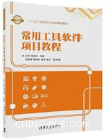 """常用工具软件项目教程(""""十三五""""应用型人才培养规划教材)"""