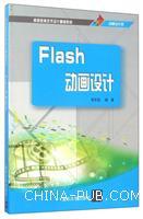 Flash动画设计(高等教育艺术设计精编教材)