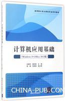 计算机应用基础(Windows8+Office2013版)(应用型大学计算机专业系列教材)