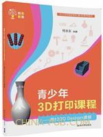 青少年3D打印课程――用123DDesign建模(创客教育)