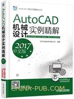 AutoCAD机械设计实例精解(2017中文版)