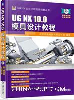 UGNX10.0模具设计教程