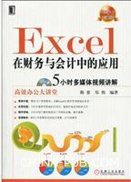 Excel在财务与会计中的应用1碟