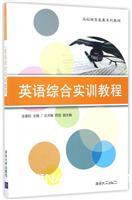 英语综合实训教程(高校转型发展系列教材)