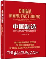中国制造:使命分担构筑中国制造软实力