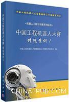 中国工程机器人大赛精选案例1