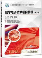 数字电子技术项目教程第2版
