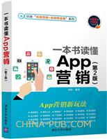 """一本书读懂App营销(第2版)(玩转""""电商营销+互联网金融""""系列)"""