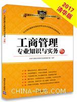 工商管理专业知识与实务(中级)(2017年经济专业技术资格考试辅导教材)