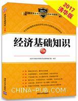 经济基础知识(中级)(2017年经济专业技术资格考试辅导教材)