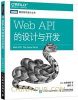 Web API的设计与开发