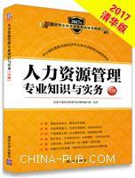 人力资源管理专业知识与实务(中级)(2017年经济专业技术资格考试辅导教材)