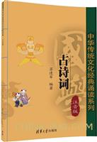 古诗词(中华传统文化经典诵读系列)
