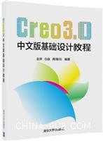 Creo3.0中文版基础设计教程(配光盘)
