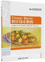 VisualBasic程序设计教程(21世纪高等学校计算机基础实用规划教材)