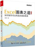 Excel图表之道--如何制作专业有效的商务图表(典藏版)