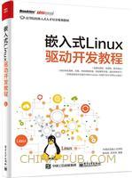 嵌入式Linux驱动开发教程