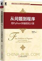 从问题到程序:用Python学编程和计算