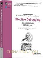 (特价书)Effective Debugging:软件和系统调试的66个有效方法