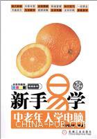 (www.wusong999.com)新手易学--中老年人学电脑
