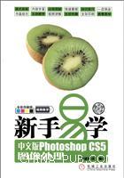 (www.wusong999.com)新手易学--中文版Photoshop CS5图像处理
