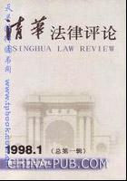 清华法律评论 1998.1 总第一辑