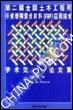 第二届全国土木工程用纤维增强复合材料(FRP)应用技术学术交流会论文集