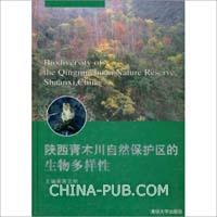陕西青木川自然保护区的生物多样性