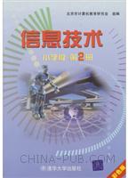 信息技术.小学版.第2册:彩色版