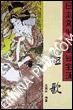 日本文化的皇冠宝珠短歌