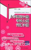 大学英语六级考试大纲词汇手册