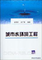 城市水环境工程