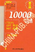 10000词语:TOEFL EPT MAT考试必备