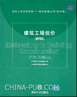 建筑工程估价(英文影印版)(第5版)