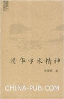 清华学术精神