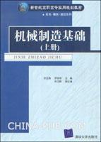 机械制造基础(上册)