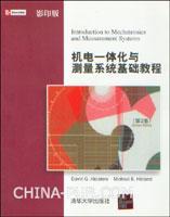 机电一体化与测量系统基础教程(第2版)(英文影印版)