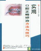 实用口腔正畸矫治方法与技巧