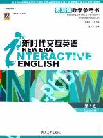 新时代交互英语:读写译(第4级)教学参考书