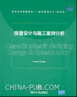 房屋设计与施工案例分析(英文影印版)