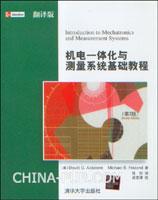 机电一体化与测量系统基础教程(第2版)(翻译版)