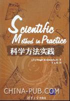 科学方法实践