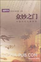 众妙之门:中国文化名著导读(插图本)