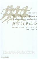 真实的奥运会