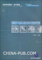 模拟电路基础实验教程