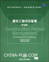 建筑工程项目管理(专业版.英文影印版)