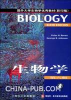 生物学(第6版)