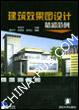 建筑效果图设计精彩范例